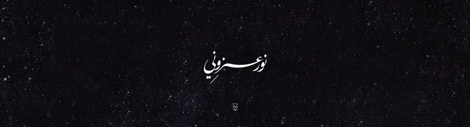 Noor Azzony | نور عزوني